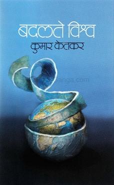 Badalate Vishwa