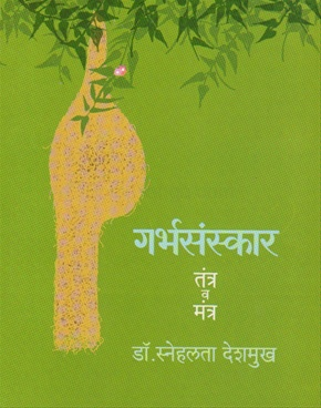 Garbhasanskar Tantra Va Mantra CD With Book