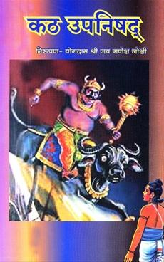 Kth Upanishad