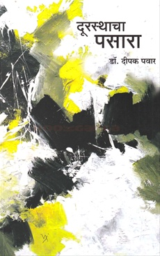 Durasthacha Pasara