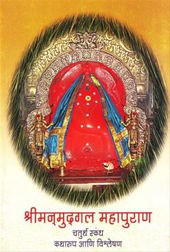 Shrimanmudgal Mahapuran : Chaturth Skandh