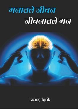 Manatale Jeevan Jivanatale Man
