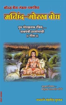 Machhindra - Gorakh Bodh