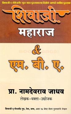 Shivaji Maharaj & M.B.A