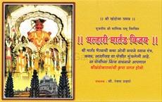 Malhari Martand Vijay