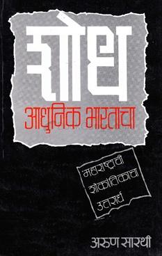 Shodh Adhunik Bharatacha