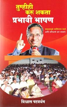 Tumhihi Karu Shakata Prabhavi Bhashan