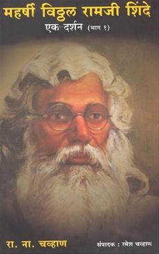 महर्षी विठ्ठल रामजी शिंदे एक दर्शन भाग १