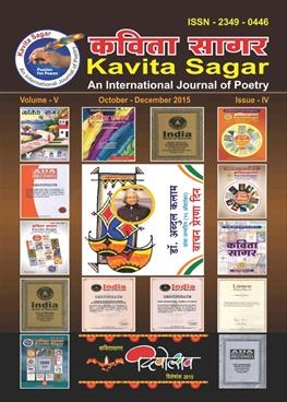 Kavita Sagar Dipotsav 2015
