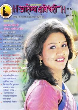 Arogya Dnyaneshwari 2013