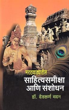 Marathvadyatil Sahityasamiksha Ani Sanshodhan