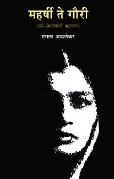 Maharshi Te Gauri