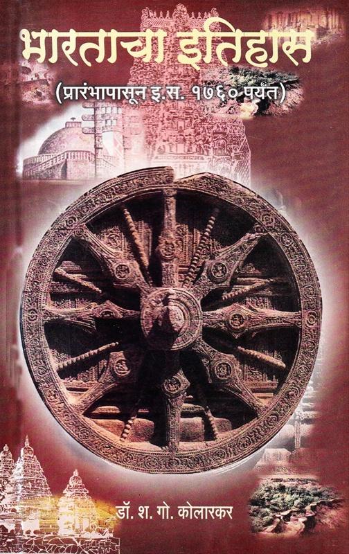 भारताचा इतिहास : इ. स. १७६० पर्यंत