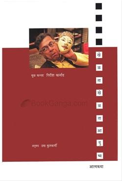 Khelta Khelta Ayushya