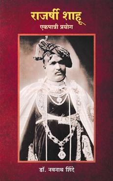 Rajarshi Shahu Ekpatri Prayog