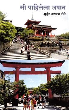 Mi Pahilela Japan