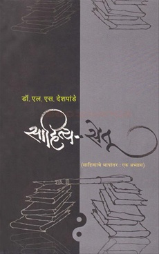 Sahitya Setu ( Rajya Puraskar)