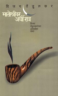 Matoshrivar Ardhi Ratra