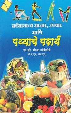 Sarvsamanya Ajar, Upchar Ani Pathyache Padartha