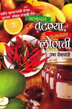 Chatakdar Chatnya - Lajjatdar Lonachi