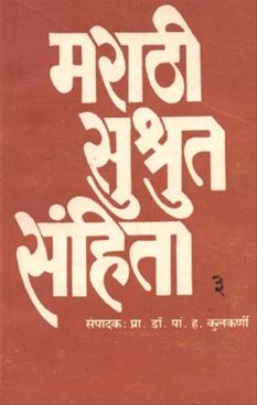 Marathi Sushrut Sanhita 3