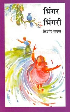 Bhingar Bhingri