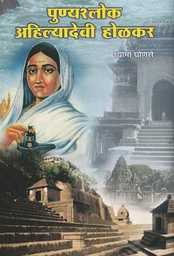 Punyashlok Ahilyadevi Holkar