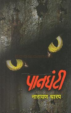 Panghanti