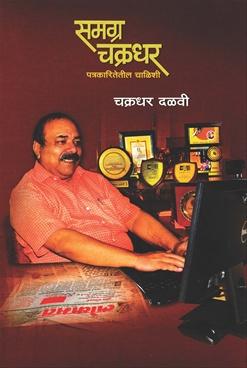 Samagra Chakradhar