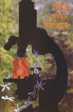 Vaidnyanik Drushtikon Ani Apan