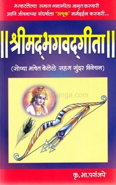 Shrimadbhagavadgita