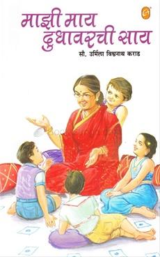 Mazi Maay Dudhavarachi Saay