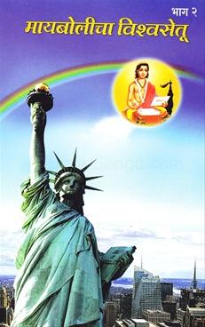 Maybolicha Vishvasetu Bhag 2