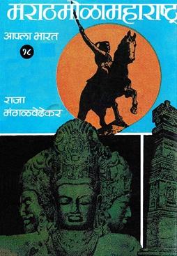 Marathmola Maharashtra