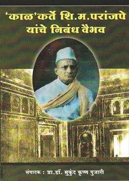 Kal Karte S. M. Paranjape Yanche Nibandh Vaibhav