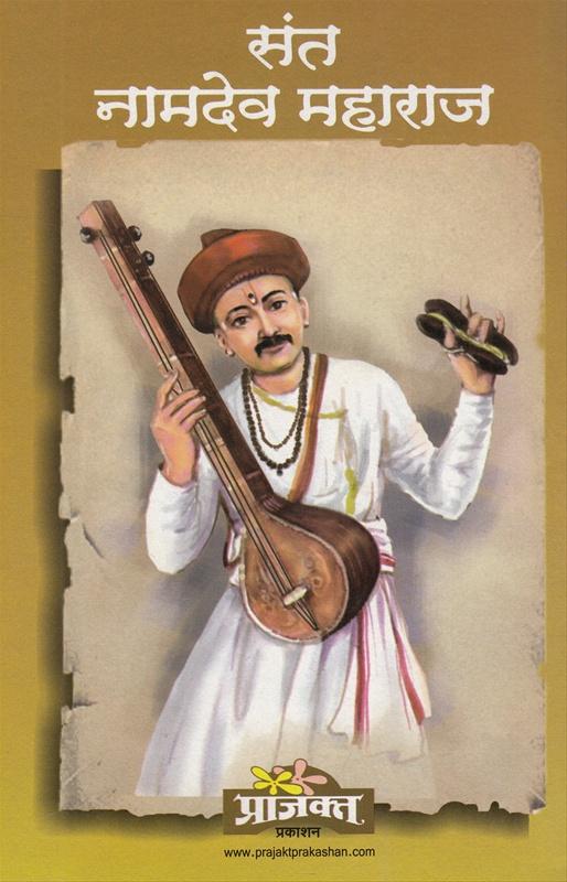 संत नामदेव महाराज
