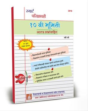 12) Smart Parikshavahi - 10 vi Bhumiti