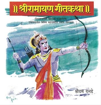 Shreeramayan Geetkatha