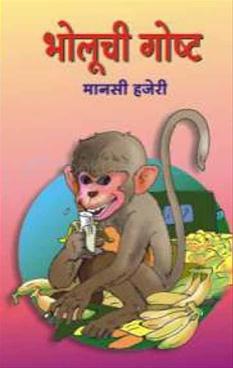 Bholuchi Gosht