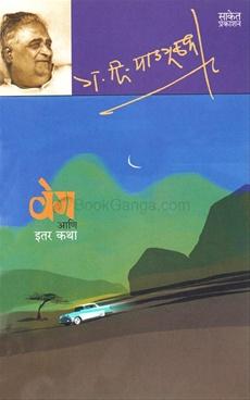 Veg Ani Itar Katha