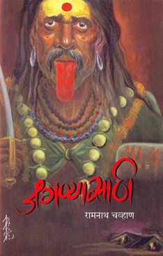 Jagnyasathi
