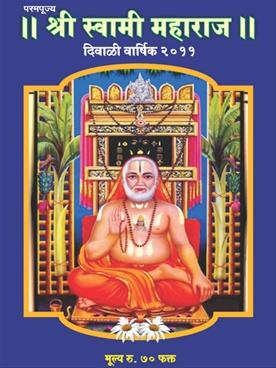 Shri Swami Maharaj (2011)
