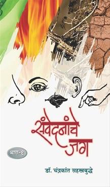 Sanvedananche Jag Bhag-1