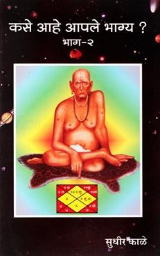 Kase Ahe Apale Bhagya? Bhag 1 V 2
