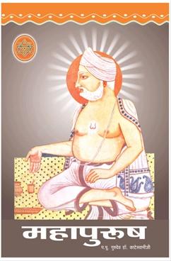 Mahapurush