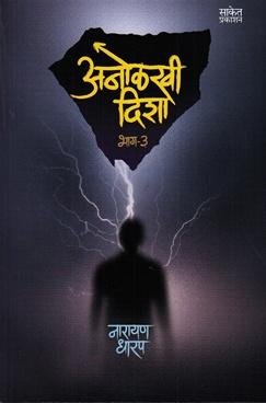 Anolakhi Disha Bhag 3