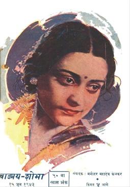 वाङ्मय शोभा ( जून १९४३ )