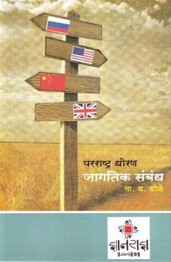 Pararashtra Dhoran Jagtik Sambandha