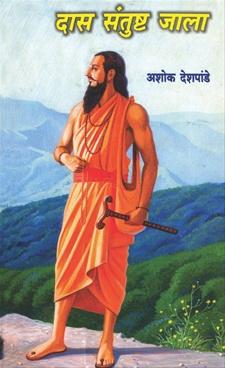 Das Santusht Jala