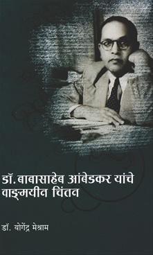 Dr. Babasaheb Ambedkar Yanche Vangmayin Chintan